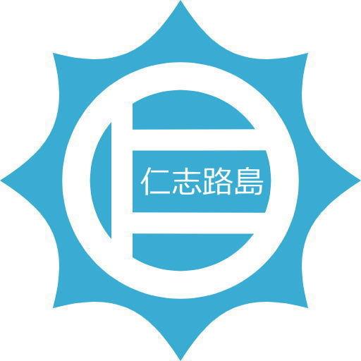 仁志路島観光協会さんのプロフィール