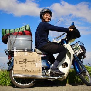 いくカブ旅 スーパーカブ50で日本一周