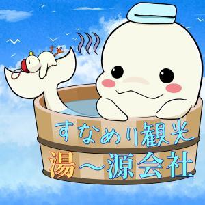 すなめり観光 ♨️湯~源会社♨️【大分観光PR情報サイト】