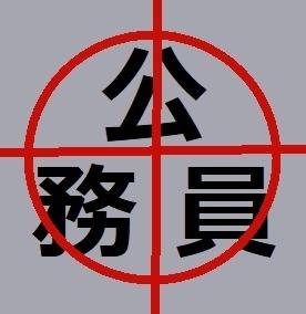 極悪公務員と強要防災放送攻撃*    【公務員の人権6分限法】制定が必要!