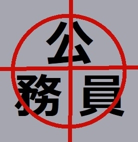 公務員の人権6分限法制定会さんのプロフィール