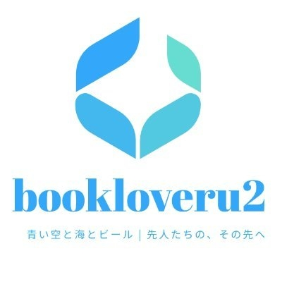 bookloveru2さんのプロフィール