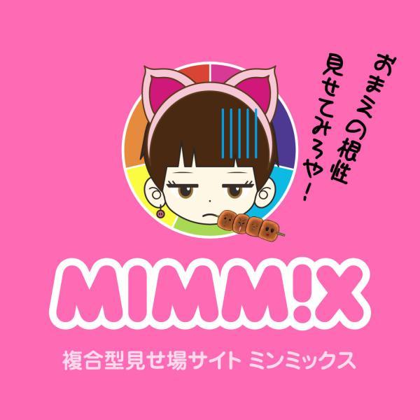 MIMMIXさんのプロフィール