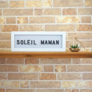 soleil☆mamanのブログ
