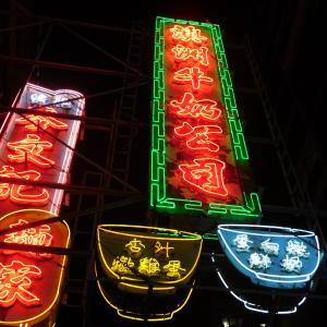 香港+いろいろさんぽ☆快快楽楽