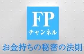 FPチャンネル~お金持ちの秘密の法則~