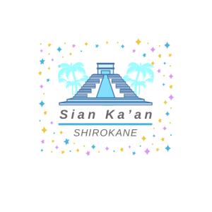 Sian Ka'an 白金 古代マヤ・パカルクオーク暦