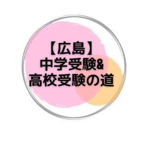 【広島】中学受験&高校受験の道