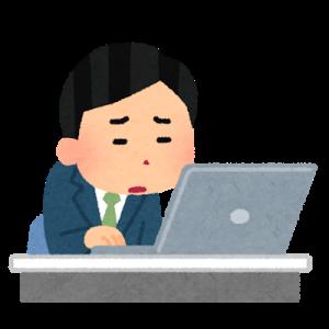 新橋のサラリーマンの借金返済ブログ