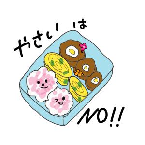野菜ギライな子どものお弁当