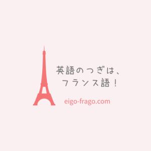 英語のつぎは、フランス語!