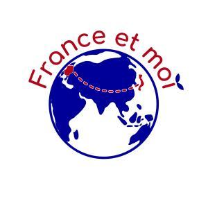 フランスと私 France et moi