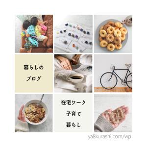暮らしのブログ~在宅ワーク・こども・くらしのこと~