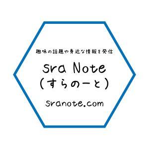 sra Note(すらのーと)
