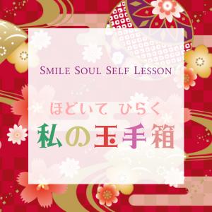 Smile Soul Self Lesson ほどいて ひらく ☆ 私の玉手箱