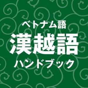 漢越語ハンドブック