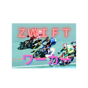 zwiftワーカー