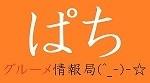 ぱちグルーメ情報局