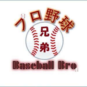 プロ野球兄弟のまったりゲッツーブログ