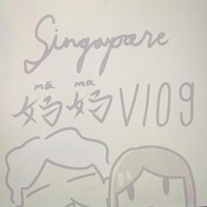シンガポール妈妈ブログ