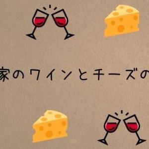 佐藤家のワインとチーズの部屋