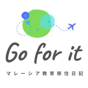 Go for it|マレーシア教育移住日記 - 2組の留学家族の母と父のリアルトーク