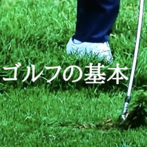 【ゴルフの基本】手打ちスイング撲滅ブログ