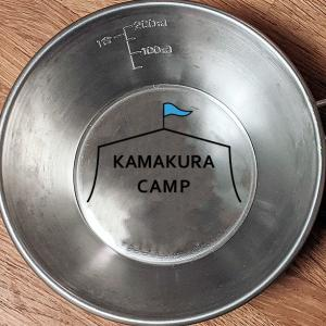 KAMAKURA CAMP : 鎌倉キャンプ
