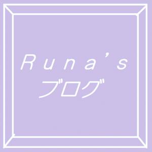 Runa'sブログ