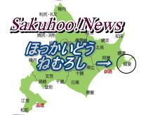 北海道根室市の情報サイト