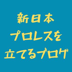 新日本プロレスを立てるブログ
