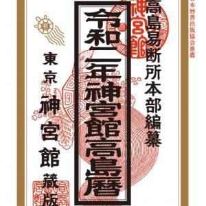 高島易断の2021年の運勢占い!金運・恋愛運・仕事運アップ方法!