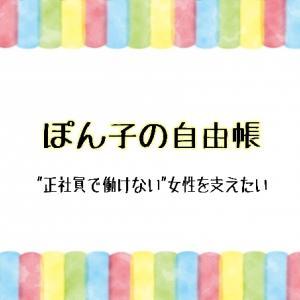 ぽん子の自由帳