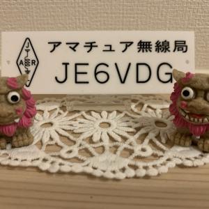 佐賀のアマチュア無線局 JE6VDG局の無線部屋