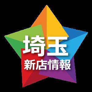 埼玉新店情報