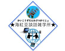 ★海紅豆談話雑学所★