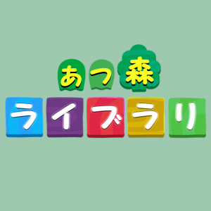 あつ森ライブラリ管理人ふわのblog
