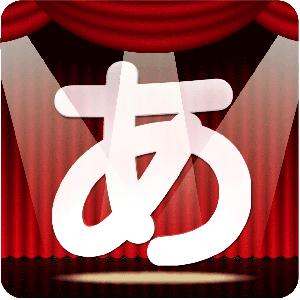 あ劇場|晩婚パパの子供ファーストな育児ブログ