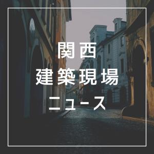 関西 建築現場ニュース