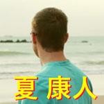 夏康人のブログ