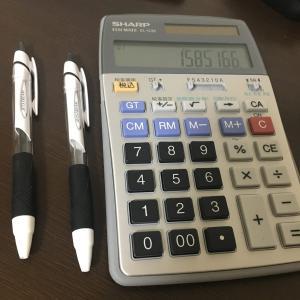 税理士試験対策ブログ