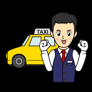 タクシーだけじゃ、とても無理です!