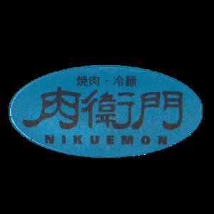 北九州・門司・門司港の焼肉店 肉衛門門司店のブログ