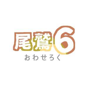 尾鷲6-おわせろく