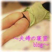 夫婦の寝室blog
