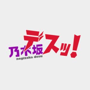 乃木坂デスッ!-乃木坂46まとめ