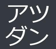 アツダン ~熱いダンス動画で心躍る!~