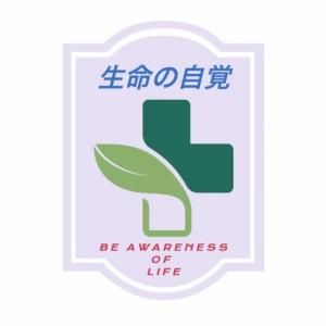 生命の自覚 ーBe awareness of lifeー