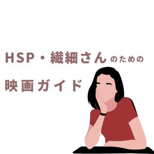 HSPのための映画ガイド