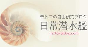 モトコの自由研究ブログ 日常潜水艦
